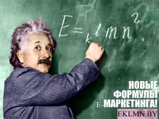 Физика интернет-маркетинга