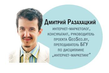 Дмитрий Разахацкий