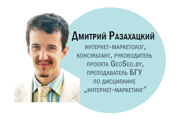 Дмитрий Разахацкий, обучение seo