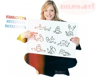 Камасутра интернет-маркетинга
