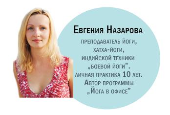 Евгений Назарова, йога